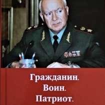 М. Шарипов. Гражданин. Воин. Патриот, в Москве