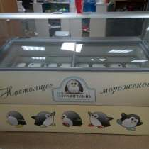 Витрина для мороженого CRYSTAL VENUS 56 ELEGANTE, в Перми