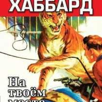 На твоём месте, в Челябинске