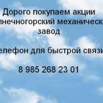 Куплю Дорого покупаем акции ОАО Солнечногорски, в Москве