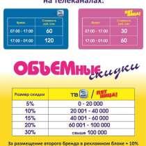 """Реклама на каналах """"Пятница """"и ТВ 3"""" в Омске, в Омске"""