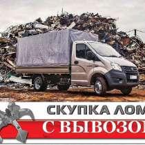 Купим Металлолом!, в Волгограде