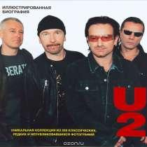 Elton John, Madonnа, U2. Иллюстрированная биография, в Ростове-на-Дону