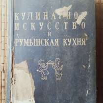 1958 г. Кулинарное искусство, в Санкт-Петербурге