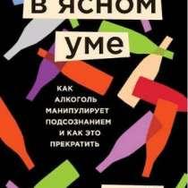 В Ясном уме, в Нижнем Новгороде