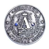 Именая монета Андрей в бархатном мешочке, в Перми