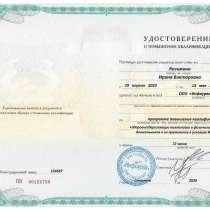 Помогаю пройти курсы, в Москве