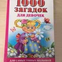 """В. Дмитриева """"1000 загадок для девочек"""", в Екатеринбурге"""