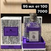 Оригинальная парфюмерия, в Екатеринбурге