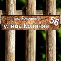 Табличка для дома и дачи с Вашим адресом, в Одинцово