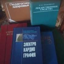 Продаются медицинские книги, в г.Донецк