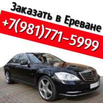 Аренда автомобилей в Ереване, в г.Ереван