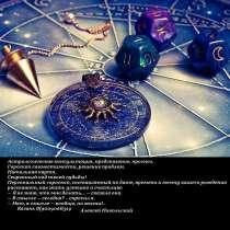 Астрологическая консультация, предсказание, прогноз. Натальн, в Рязани