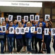 Акция: скидка 200 евро на летний лагерь в Чехии, в г.Астана
