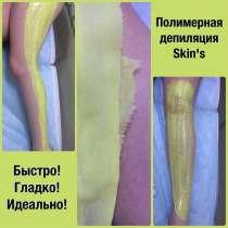 Полимерная депиляция, шугаринг, в Сургуте