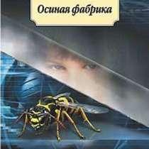 Иэн Бэнкс Осиная Фабрика, в Москве