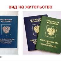 Миграционные услуги, в Челябинске