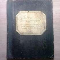 Тетрадь ученика Тверской духовной семинарии 1908 г, в Твери