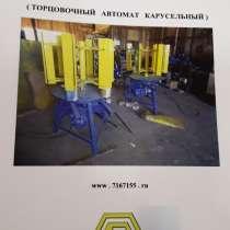 Торцовочный станок карусельного типа для кубиков (шашек), в Санкт-Петербурге