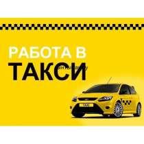 Требуется водитель в службу такси г. Минск, в г.Лондон