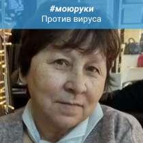Эльвира, 63 года, хочет пообщаться, в Москве