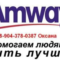 Amway продукция, в Кемерове