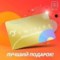 GOLD карта SWITIPS, в Москве