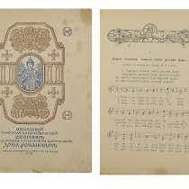 Школьный литературно-певческий сборник. СПб.: 1912 год, в Санкт-Петербурге