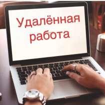 Требуется сотрудник для удалённой работы, в Екатеринбурге