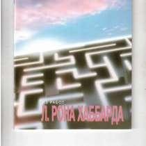 """Книга - буклет """" Исследование"""", в г.Черкассы"""