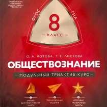Подготовка к ОГЭ обществознание. Учебник материалов, в Санкт-Петербурге