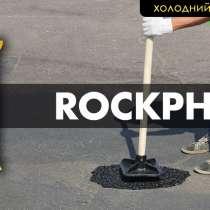 Холодный асфальт ROCKPHALT Ремонт Ям дорожных карт Траншей, в г.Кишинёв