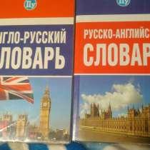 Два словаря в мягком переплете, в Пятигорске