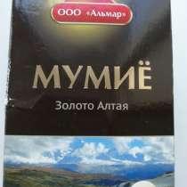 Есть Мумие Алтайское, продам, в Артеме