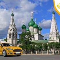 Подключитесь на личном авто к Яндекс Такси в Ярославле, в Ярославле