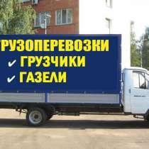 Грузчики, Грузоперевозки Белгород, в Белгороде
