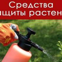 Приобретаем пестициды СЗР, в Томске