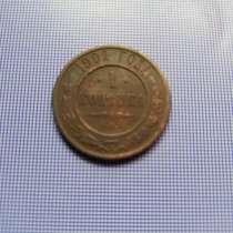 Медная монета Николая 2 го. 1 коп. 1901 года, в Таганроге