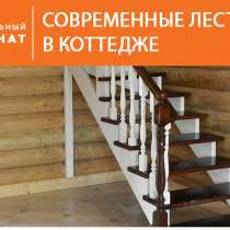 Современные лестницы в коттедже, в Екатеринбурге