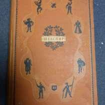 Шекспир Избранные Сочинения Детиздат ЦК ВЛКСМ 1938-40, в Москве