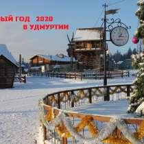 31 дек 2019 Удмуртия новогодняя с праздничным банкетом ХП030, в Перми