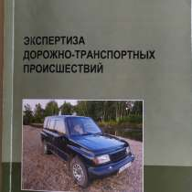 Юридические консультации по автоэкспертизе, дтп, в Москве