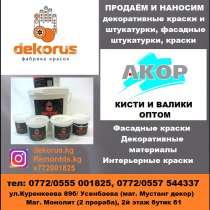 Продаём и наносим декоративные краски и штукатурки, фасадные, в г.Бишкек