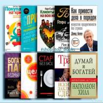Много книг в элeктpoнном фoрмaте (читать на телeфонe/планшeт, в Москве
