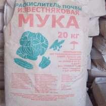 Известняковая мука от производителя (25 кг), в Ижевске