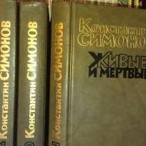 Продам роман Константина Симонова Живые и мертвые 3 тома, в Юрге