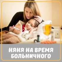 Няня на час/Няня на время больничного/Няня в салон, в Казани