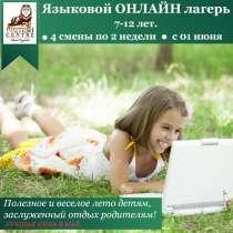 Онлайн лагерь для детей с носителями, в Ногинске