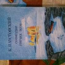 Книга Паустовского, в Новосибирске
