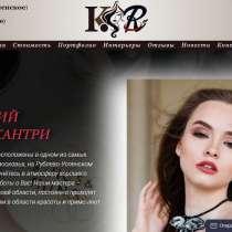 Создание сайта под ключ, в Калининграде